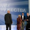 С.М.Миронов вручает награду А.Пахмутовой и Н.Добронравову