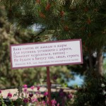 Таблички, Sudak, Crimea, Ukraine